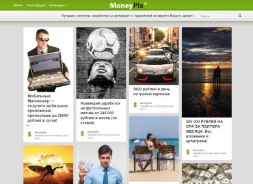 pinclone_showcase_moneypix